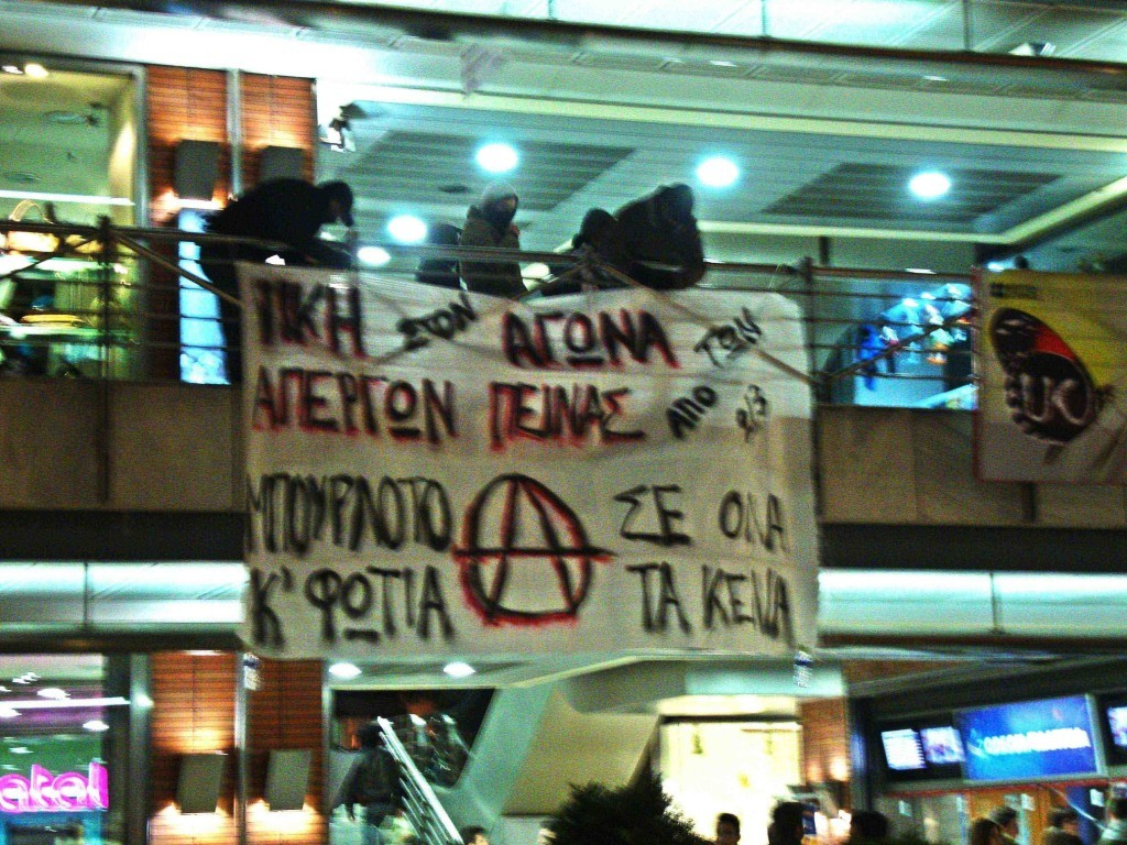 "Banner drop at a shopping mall in Thessaloniki, Greece (April 9th 2015): ""Victory to the struggle of the hunger strikers – since 2/3. Fire and arson to all the prison cells (A)"""